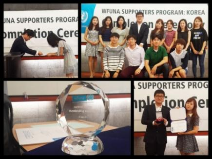 WFUNA Korea Congratulates This Year's Supporters
